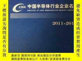 二手書博民逛書店罕見中國半導體行業企業目錄.....2011至2012Y2784