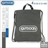 OUTDOOR 束口袋  小物系列  抽繩後背包 素面 灰色 ODS18C01GY 得意時袋