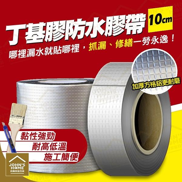 丁基膠防水補漏方格鋁箔膠帶 10cm 丁基橡膠膠布 裂縫抓漏 補漏貼【ZA0302】《約翰家庭百貨