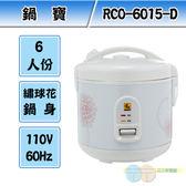 鍋寶 6人份電子鍋 RCO-6015-D