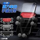 [99免運]一條重力車用支架 昇級版 重...