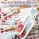 紐西蘭 Red Seal 強效去漬/蜂膠牙膏 100g