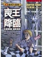 二手書博民逛書店 《魔域大冒險(1):喪王降臨--Lord Loss》 R2Y ISBN:957332153X│向達倫