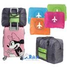 行李收納袋 旅行包 摺疊包 登機 輕便可...