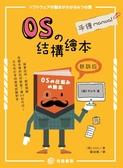 (二手書)OS的結構繪本:手繪manual《熱銷版》
