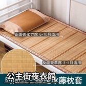 竹席涼席寢室宿舍單人床0.8m0.9米雙面草席夏季席子1.2