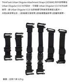 創意坦克 ThinkTank UDS840 附件背帶 Urban Disguise Attachment Straps【 一組六條】