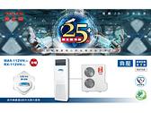 ↙0利率↙ MAXE萬士益 18-20坪 R410a 1級省電 變頻冷暖落地式冷氣 MAS-112VH/RX-112VH【南霸天電器百貨】