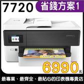 【限時促銷↘6990元】HP OfficeJet Pro 7720 高速A3+多功能事務機