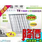 【輕鋼架】T8 LED 40W T-BAR 輕鋼架燈具 附燈管 白光黃光 經濟實用 促銷中【燈峰照極my買燈】#SS0272