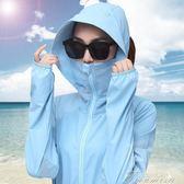 防曬衣女夏季新款中長款韓版百搭沙灘服長袖薄款外套  聖誕節下殺