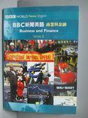 ~書寶 書T2 /語言學習_KPO ~BBC 新聞英語商業與金融_Gwen Berwick