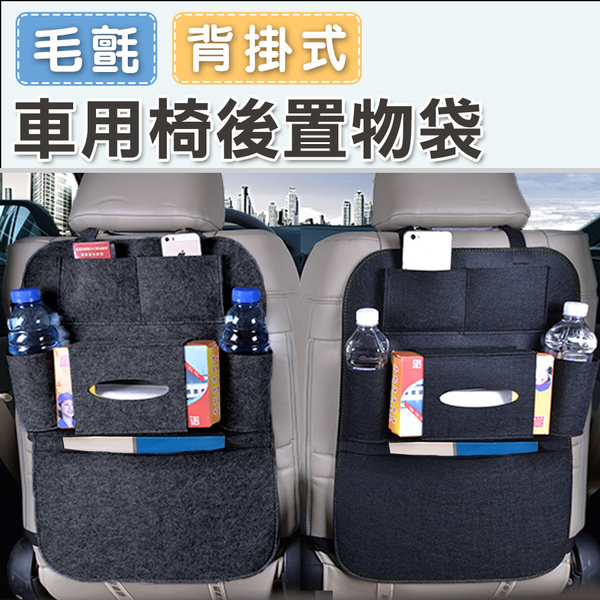 掛式收納袋 面紙袋 手機袋★車用椅後毛氈置物袋(二色選) NC17080325 ㊝加購網