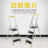 梯子 耐家用折疊人字梯鋁合金加厚寬踏板室內三四步伸縮扶樓梯子 QG6344『東京潮流』