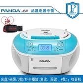 PANDA/熊貓CD-860復讀dvd機播放機磁帶U盤TF卡轉錄英語學習跟讀機 mks薇薇