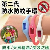 【TT318】韓國嗡嗡圈驅蚊手環驅蚊貼成人嬰兒童孕婦寶寶防蚊手環 寶可夢