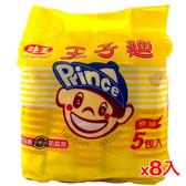 味王王子麵-原味40g*40包(箱)【合迷雅好物超級商城】
