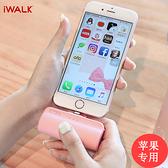 iWALK口袋寶行動電源便攜迷你iphone7p6s5c蘋果8X專用小巧移動電源