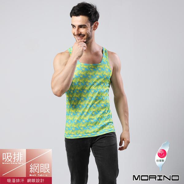 男背心【MORINO摩力諾】吸排涼爽叢林網眼運動背心 藍底黃 XXL可穿