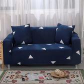 沙發套 萬能全包沙發套通用沙發巾彈力沙發墊組合沙發罩單人三人貴妃全蓋