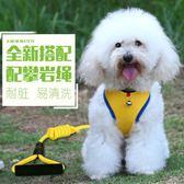 寵物牽引繩胸背帶小型犬背心舒適可愛遛狗繩xx11040【歐爸生活館】
