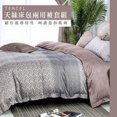 天絲/MIT台灣製造.雙人床包兩用被套組.尼德/伊柔寢飾