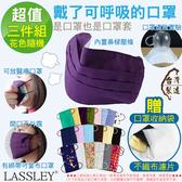 ~LASSLEY~(三入)多功能布口罩/口罩套(花色隨機 台灣製造)