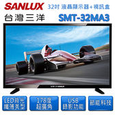 【台灣三洋SANLUX】32吋LED背光液晶顯示器液晶電視附視訊盒SMT-32MA3