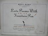 【書寶二手書T3/藝術_EGD】鋼筆.情詩-鋼筆習字,愛意成詩_帕斯頓編輯部