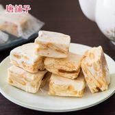 【唐舖子】法式牛軋酥(鳳梨口味)120g