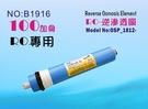 台製 100G RO膜.淨水器. 加購套裝年份濾心濾水器.過濾器.RO純水機.貨號:RO100【七星淨水】