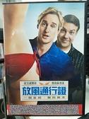 挖寶二手片-J08-024-正版DVD-電影【放風通行證】-歐文威爾森 傑森蘇德基(直購價)