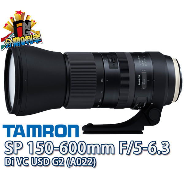 【24期0利率】TAMRON SP 150-600mm F5-6.3 Di VC USD G2 俊毅公司貨  A022