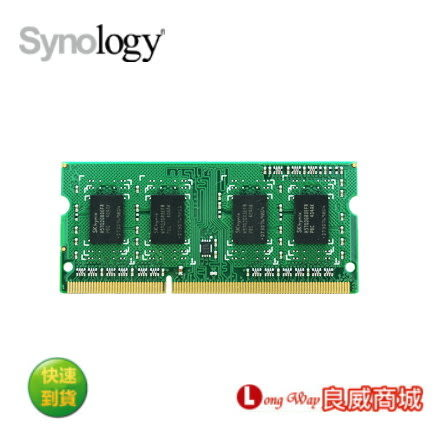 Synology 群暉 D3NS1866L-4G DDR3記憶體模組 (適用DS718+,ds218+,DS418PLAY, DS918+)