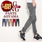 縮口褲 【A9128】慢跑褲  Jogg...