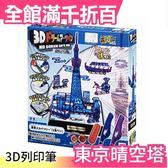 日本 3D列印筆 建築物系列東京晴空塔 日本玩具大賞 安啾介紹 3D立體繪圖筆【小福部屋】