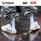 feiyue飛躍經典款運動復古潮國貨帆布鞋 潮男街【ManShop】