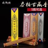 歐斯特 吞柏古藏香120支老字號西藏天然藏藥手工