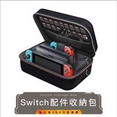(金士曼) Switch 硬殼包 收納包 配件收納包 卡夾盒 卡夾包 Switch主機配件包 switch保護包