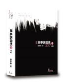 (二手書)民事訴訟法(上)(喬)