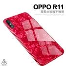 貝殼紋 OPPO R11 *5.5吋 手機殼 玻璃殼 背板 保護套 珍珠 手機套 玻璃背板 彩虹 防刮 背蓋 保護殼
