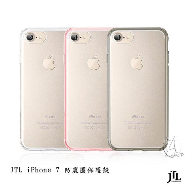 【A Shop】 JTL iPhone 7 全包雙料防震圈手機保護殼-3色