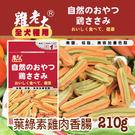 [寵樂子]《雞老大》寵物機能雞肉零食 - CBS-27 葉綠素雞肉香腸 190g / 狗零食