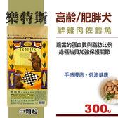 【SofyDOG】LOTUS樂特斯  養生鮮雞佐鱈魚 高齡/肥胖犬-中顆粒(300克)狗飼料 狗糧 老犬