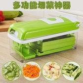 多功能切菜器-切塊削皮切絲切片皆可手壓式碎菜器73pp203【時尚巴黎】