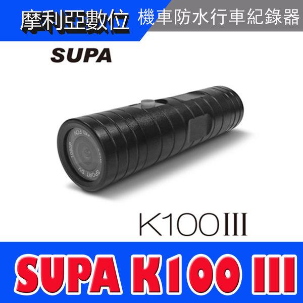 速霸 K100 III 三代 超廣角170度 防水型 1080P 機車行車記錄器 另售 MIO M550 M560 M555 S1【摩利亞】