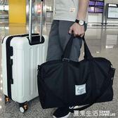 旅行包旅行袋大容量行李包男手提包旅游出差大包短途旅行手提袋女『夏茉生活』