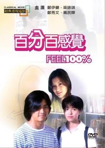 百分百感覺 DVD 經典重現電影55  (購潮8)