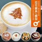 Qmishop 花式奶泡愛心笑臉咖啡拉花模具/模型(16入)【QJ329】