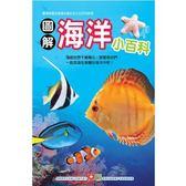 【奇買親子購物網】幼福文化 兒童知識通-圖解海洋小百科